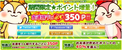 MOPPYお友達紹介キャンペーン2013年3月