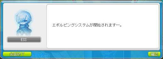 NPC・ESS([ES]エボルビングシステム)