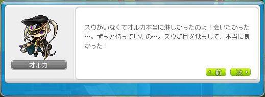 NPC・オルカ([ES]残された者)