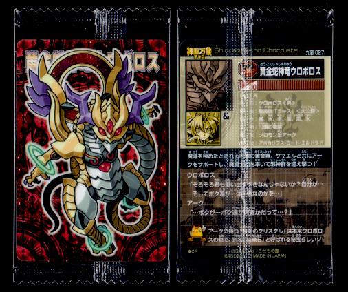 神羅万象チョコ 九邪戦乱の章 九邪 027 黄金蛇神竜ウロボロス