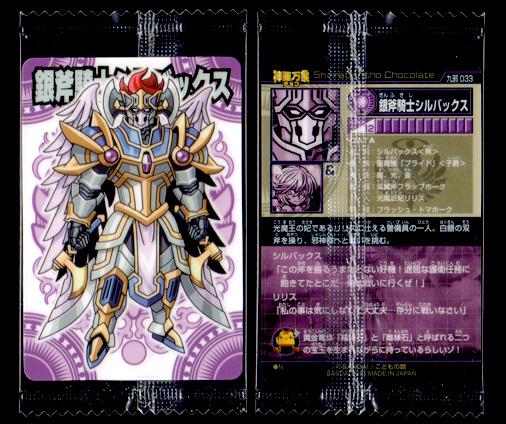 神羅万象チョコ 九邪戦乱の章 九邪 033 銀斧騎士シルバックス