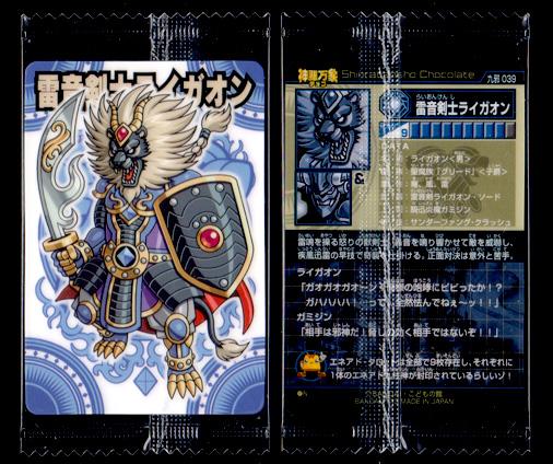 神羅万象チョコ 九邪戦乱の章 九邪 039 雷音剣士ライガオン
