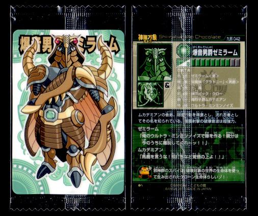 神羅万象チョコ 九邪戦乱の章 九邪 042 爆音男爵ゼミラーム