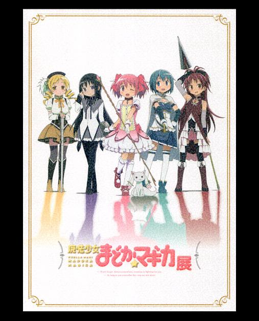 魔法少女まどか☆マギカ展 記念ブックレット