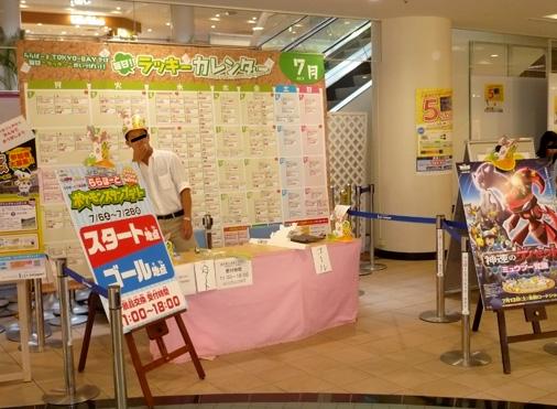 ポケモン映画公開記念 ららぽーとポケモンスタンプラリー