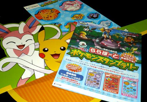 ポケモン映画公開記念 ららぽーとポケモンスタンプラリー台紙