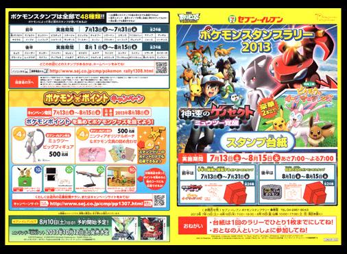 セブン-イレブン ポケモンスタンプラリー2013 台紙