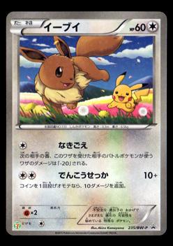ポケモンカードゲームBW イーブイ 235/BW-P
