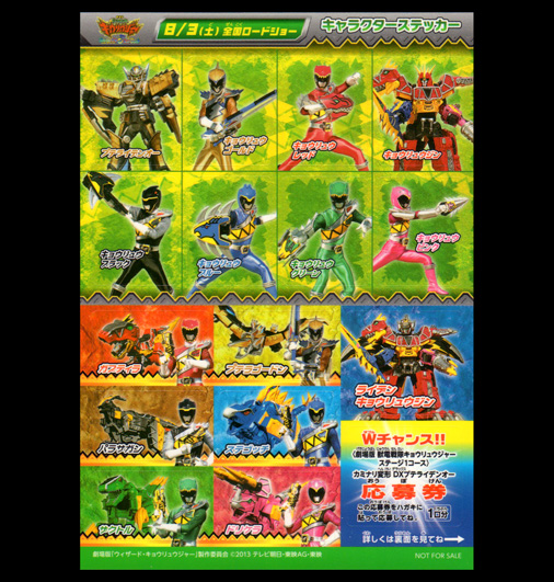 劇場版 獣電戦隊キョウリュウジャー ガブリンチョ・オブ・ミュージック スタンプラリー キャラクターステッカー