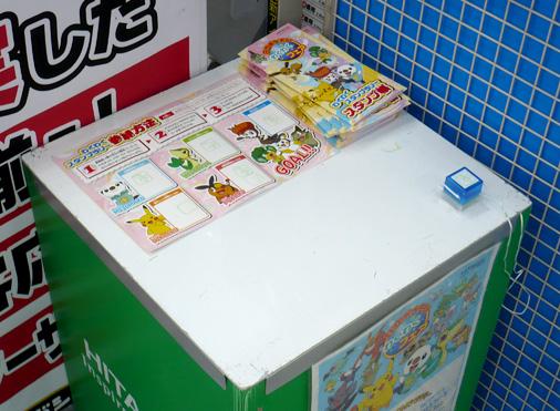 日立ポケモンわくわくフェア ヨドバシカメラ マルチメディア錦糸町