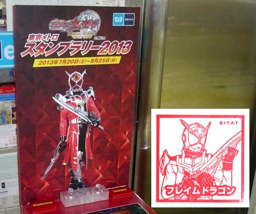 新宿駅 仮面ライダーウィザード フレイムドラゴン