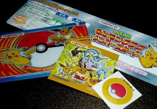 ナムコ ポケモンクラブメンバーズカード