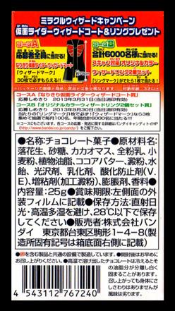 仮面ライダーウィザード 仮面ライダーチョコ ピーナッツボール