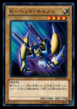 遊戯王 X-ヘッド・キャノン