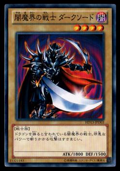 遊戯王 闇魔界の戦士 ダークソード