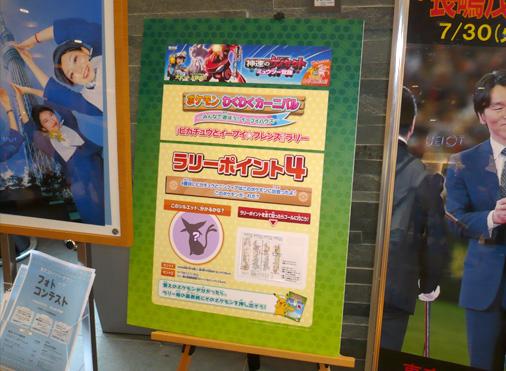 ポケモンセンターなつまつり in 東京スカイツリータウン