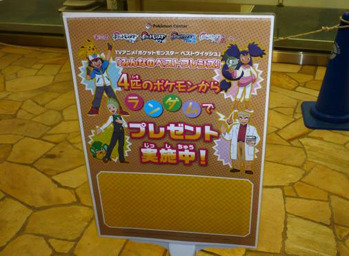 ポケモンセンタートウキョー 2013年08月30日