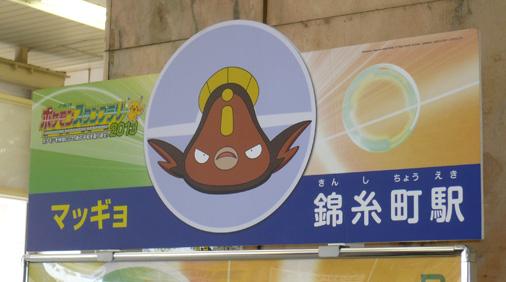錦糸町駅 マッギョ