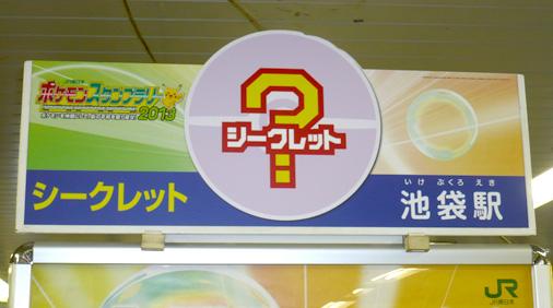 池袋駅 シークレット(ゲノセクト)
