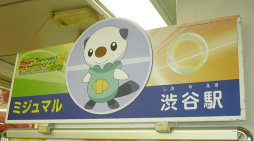 渋谷駅 ミジュマル