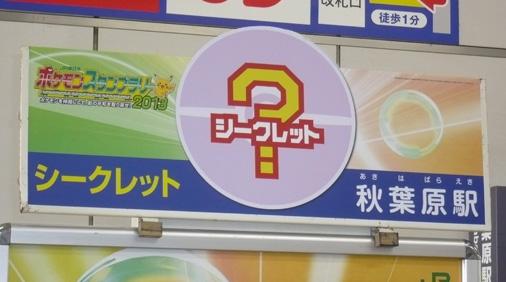 秋葉原駅 シークレット(ミュウツー)