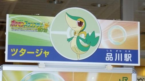 品川駅 ツタージャ