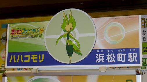 浜松町駅 ハハコモリ