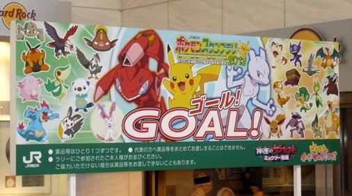 上野駅 ゴール