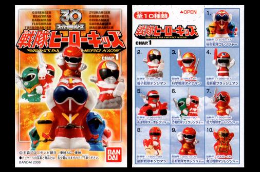スーパー戦隊シリーズ 戦隊ヒーローキッズ CHAP,1