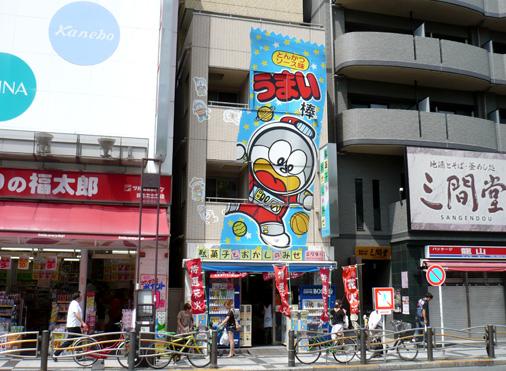 駄菓子とおかしの店 エワタリ