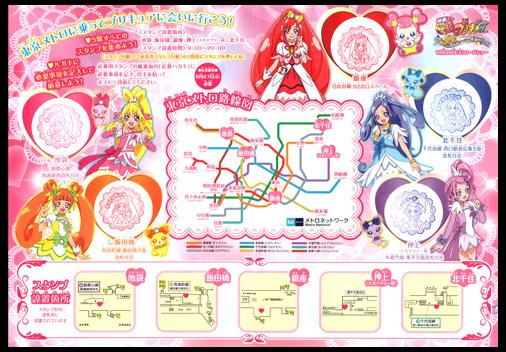 映画ドキドキ!プリキュア マナ結婚!!? 未来につなぐ希望のドレス 公開記念 東京メトロ ドキドキ!スタンプラリー台紙