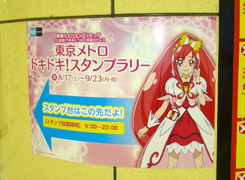 映画ドキドキ!プリキュア マナ結婚!!? 未来につなぐ希望のドレス 公開記念 東京メトロ ドキドキ!スタンプラリー