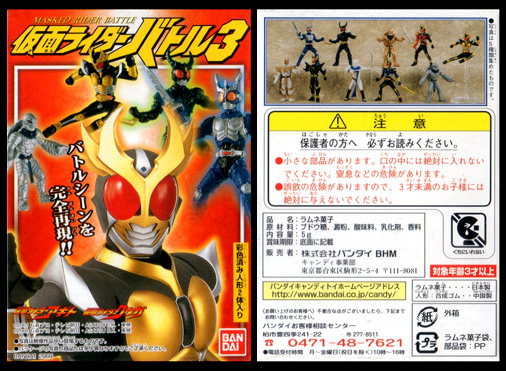 仮面ライダーバトル3