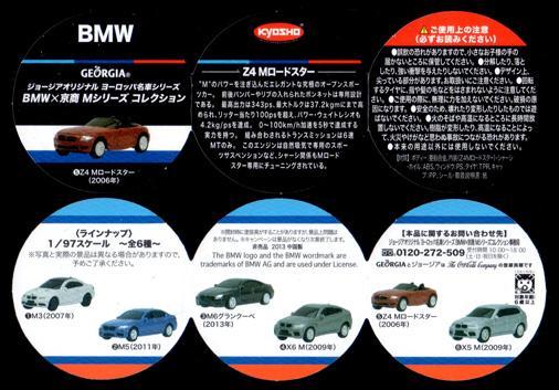 ジョージアオリジナルヨーロッパ名車シリーズ BMW×京商 Mシリーズコレクション