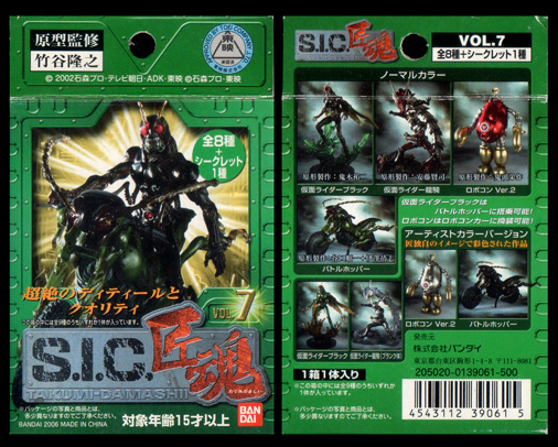 S.I.C.匠魂 Vol,7 BOX