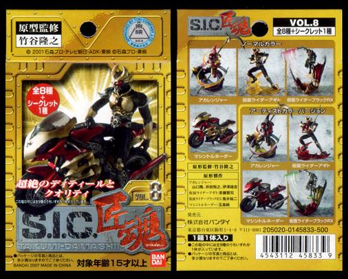S.I.C.匠魂 Vol,8 BOX