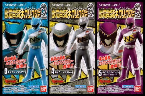 ソフビヒーロー獣電戦隊キョウリュウジャー2