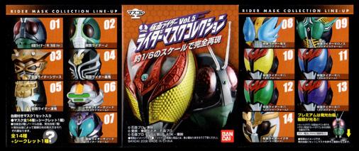 仮面ライダー ライダーマスクコレクションVol,5 BOX