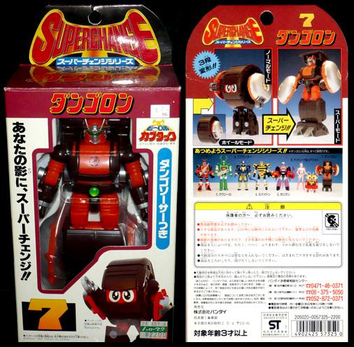 スーパーチェンジシリーズ 7,ダンゴロン