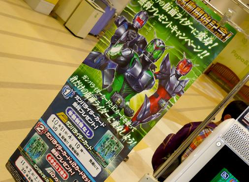 仮面ライダーバトル ガンバライジング