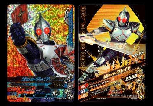 ガンバライジング 1-026 仮面ライダー剣