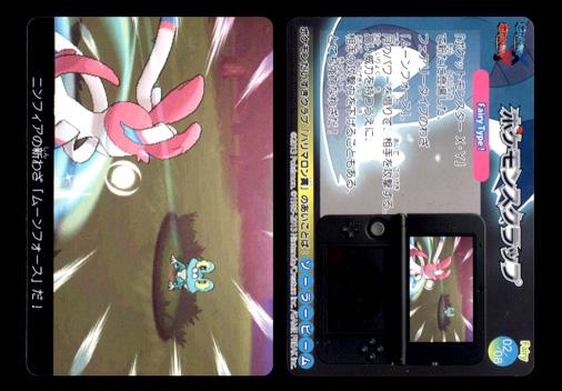 ポケモンスクラップ Fairy 02/08