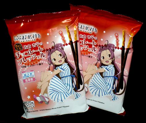 おやつごろ 佐倉杏子のチョコレートプレッツェル