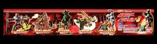 HG 仮面ライダーイマジネイション3 ミニブック