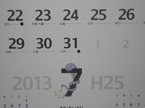 2013カレンダー02