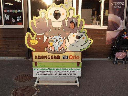 2013-10-6円山01