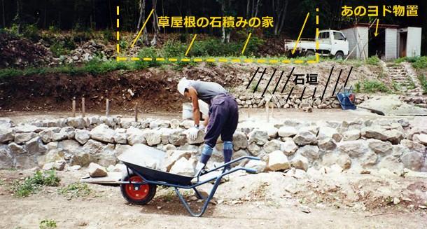石積みの家の昔3