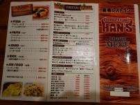 農場レストランHAN'S3