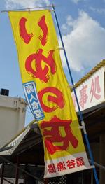 いゆの店11