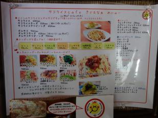 タコライスカフェ きじむなぁ3